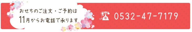 おせちのご注文・予約は11月からお電話で承ります0532-47-7179