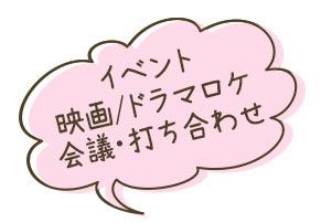イベント・映画・ロケ・会議・打ち合わせ