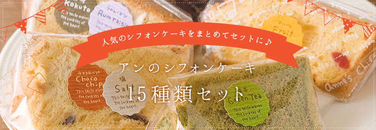 シフォンケーキ&クッキー