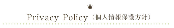 Privacy Policy(個人情報保護方針)