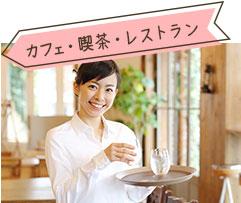カフェ・喫茶・レストラン