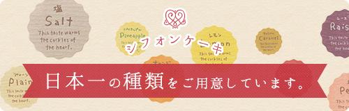 シフォンケーキ 日本一の種類をご用意しています。
