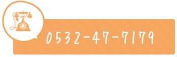 電話番号:0532-47-7179