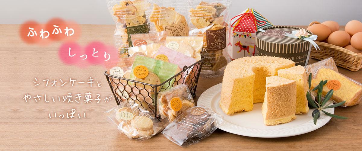 シフォンケーキや焼き菓子も販売中