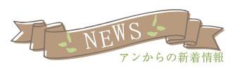 NEWS | アンからの最新情報
